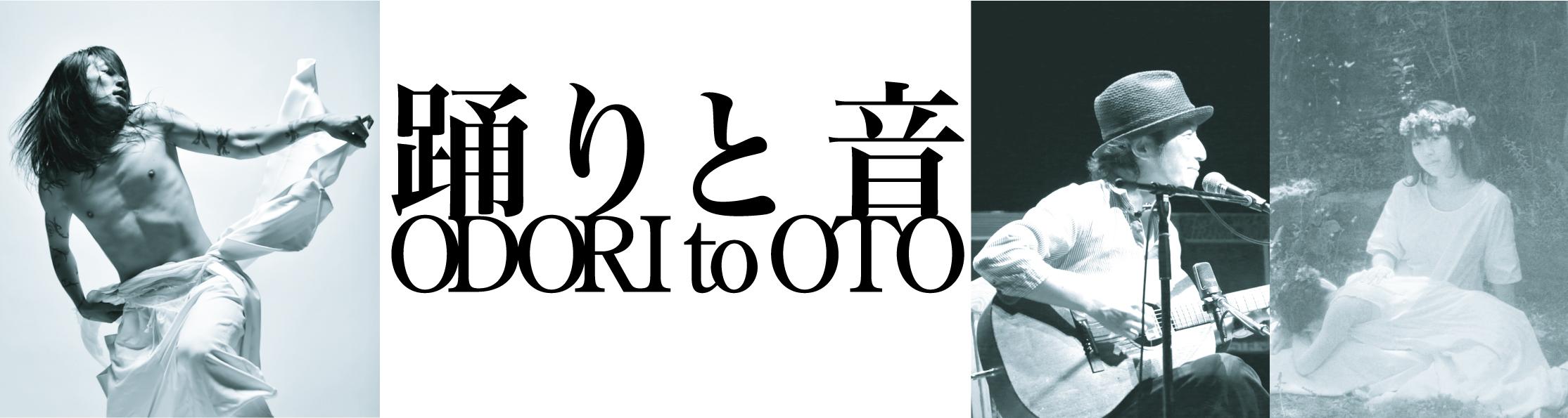 odoritooto10